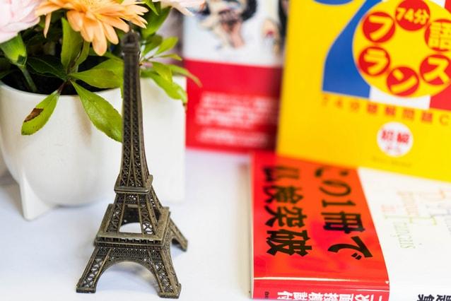 仏検学習者必見!実用フランス語技能検定と合格メリット。仏検対策講座合格体験記。