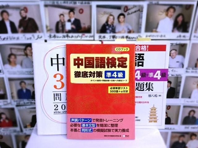 中検学習者必見!中国語検定対策講座と合格メリット。中検対策講座合格体験記。