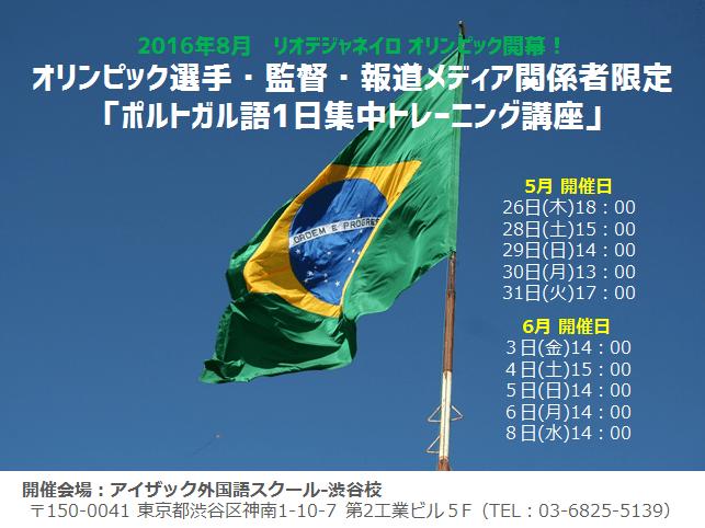 オリンピック選手限定「ポルトガル語1日集中トレーニング講座」先着5名様に特典あり!