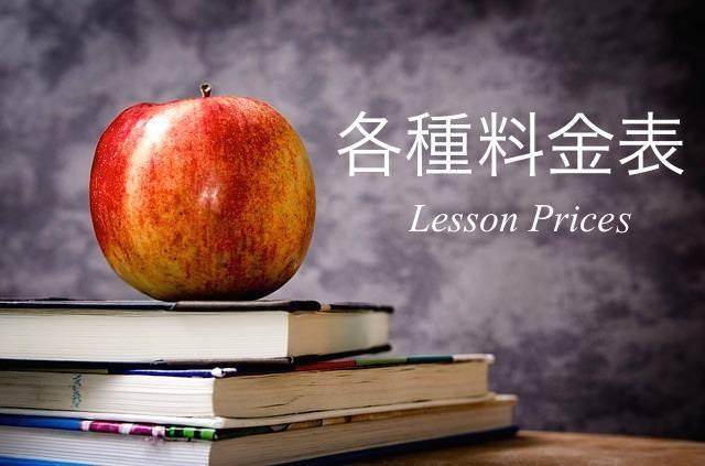 プラン・料金表|アイザック外国語スクール