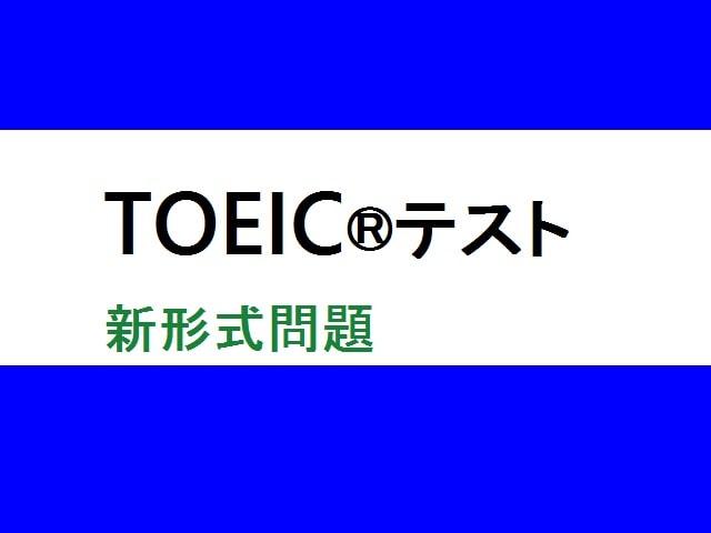 新TOEIC(トイック)勉強法|試験問題と点数アップ|就職転職に強いTOEICスクールアイザック短期集中講座