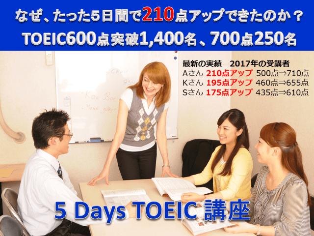 TOEIC600点突破「 短期集中5日間講座」合宿形式 東京渋谷,名古屋,大阪