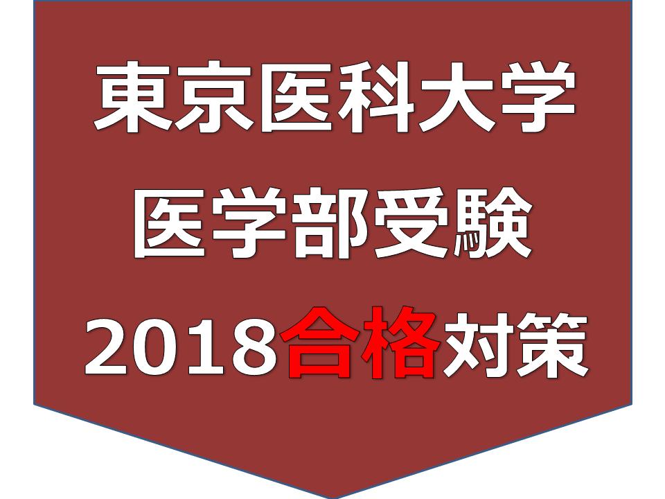 東京医科大学医学部マンツーマン個別指導コース|入試情報(偏差値 学費 難易度)と2018合格対策。医大60名合格のヒミツを公開!