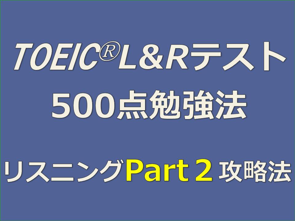 TOEIC500点勉強法 リスニングPart2攻略法