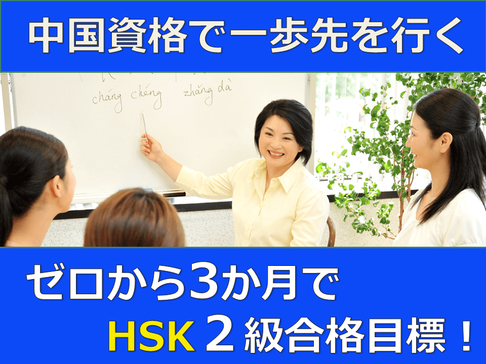 HSK2級対策講座「ゼロから3か月でHSK2級合格目標コース」東京渋谷