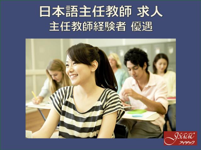 日本語教師の求人 教務主任募集 日本語学校 アイザック東京国際アカデミー