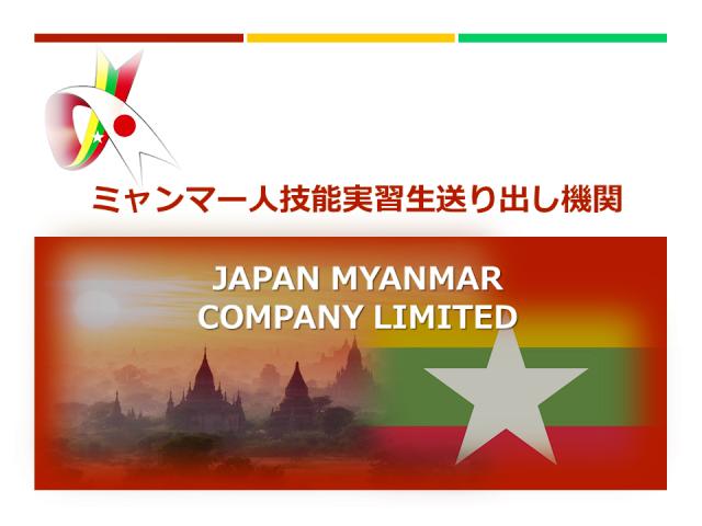 ミャンマー人技能実習生送り出し機関 JAPAN MYANMAR COMPANY LIMITED