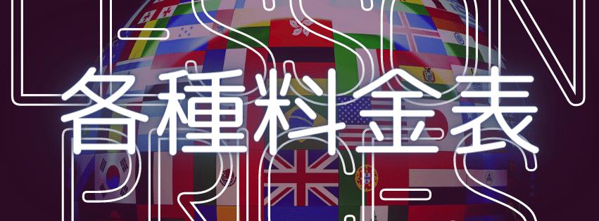 プラン・料金表 アイザック外国語スクール