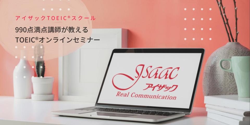 【大好評】東京の満点講師が教える 為になるTOEIC®オンラインセミナー