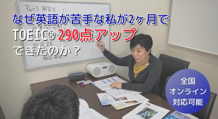 【渋谷】進学/就職/転職に 個別指導TOEIC®L&R対策 短期でスコアアップ【アイザック】
