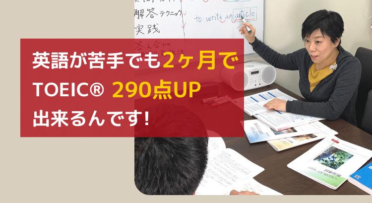 TOEIC対策スクール渋谷 短期集中 600点突破グループ/マンツーマン/オンライン