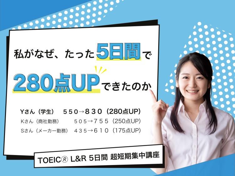 【渋谷】TOEIC®短期集中講座/5日間で 600点(800点)突破【アイザック】