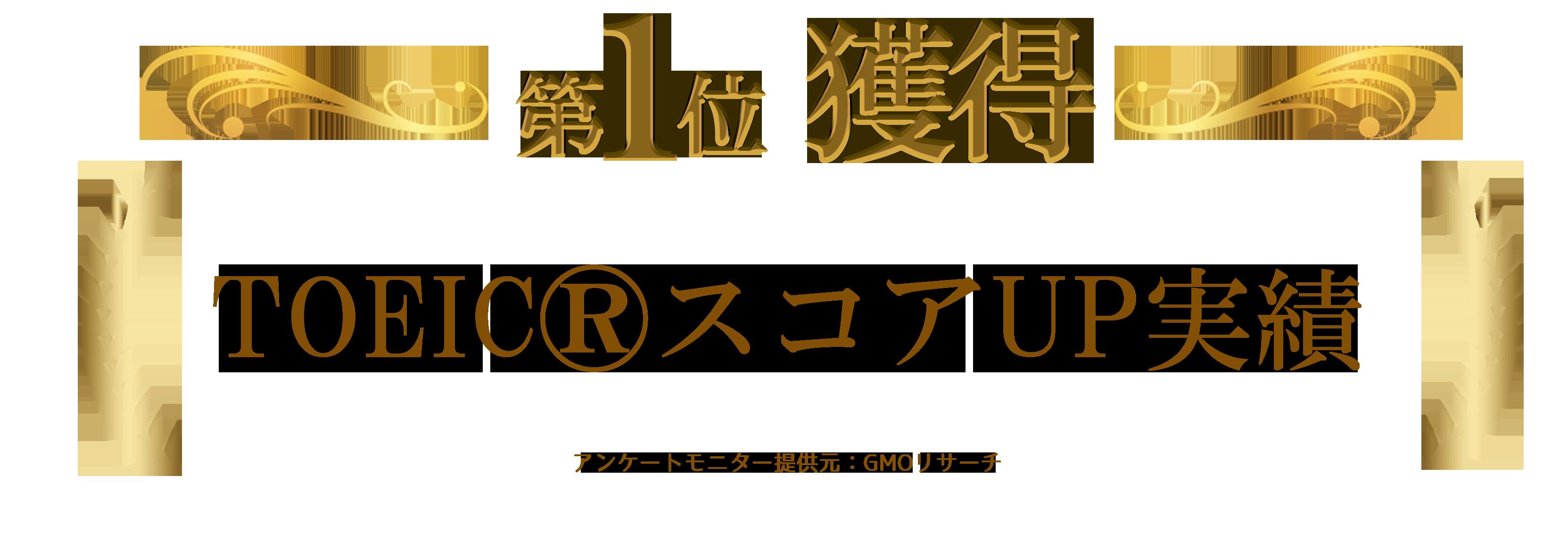 【名古屋  TOEIC®L&R TEST対策講座】  少人数グループコース