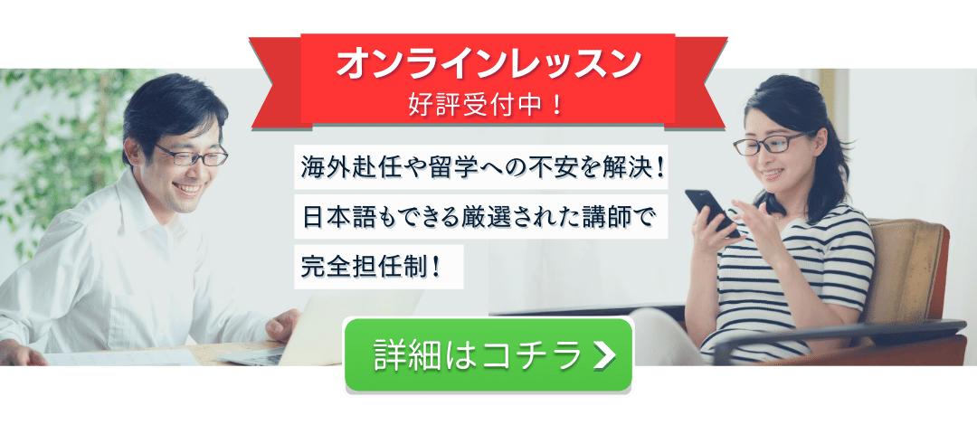 多言語オンライン